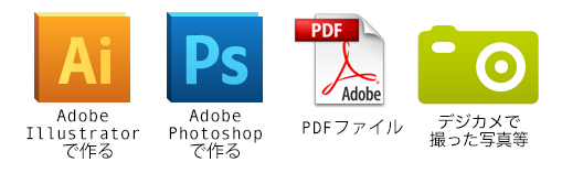 データ入稿可能なファイル形式